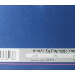 Απόδειξη Παροχής Υπηρεσιών 236γ - ΧΑΡΤΟΣΥΝ