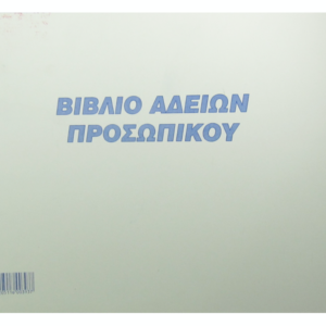 Βιβλίο Αδειών Προσωπικού 393