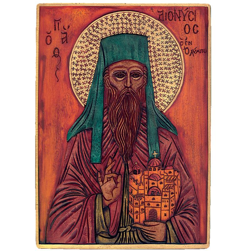 Εικόνα Άγιος Διονύσιος - Ολύμπου Πιερίας - St. Dionysios